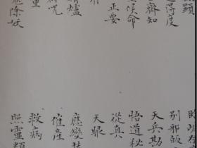 极品仙书混乙星宿鳄渡琅函龙虎山仙茅上台中台下台天书电子版