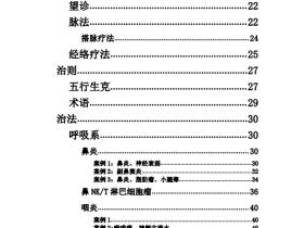无意子民间中医奇才系列学习笔记资料6册电子版