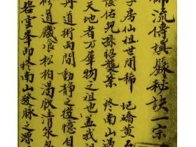 汉天师流传填禄秘诀(含填华盖)187页电子版