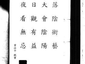 曾法平秘传《六壬观落阴法本》25面电子版