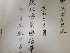 茅山张权播真传符章七只圈法本39页电子版