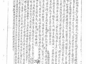 安德堂《閭山玄學秘錄》52页电子版