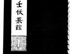 六壬仙师大显威灵《六壬伏英馆》89页电子版