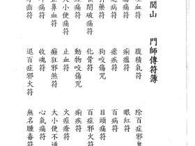 珍贵法本《闾山门师传符薄》60页电子版