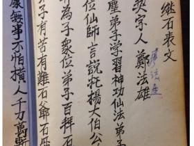 郑法雄传《香港茅山观音教法本》147页电子版