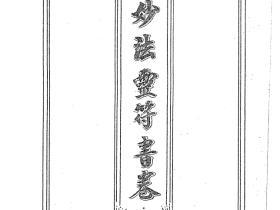民国珍贵法本《妙法灵符书卷两卷》98页电子版