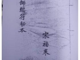 宋福来《普庵祖师总符秘本》109页电子版