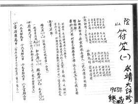 永靖大师传《阴山符笈》64页电子版