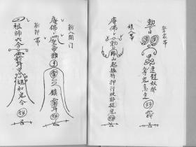 广东惠阳多祝乡《六壬风火院三十三天铁板神教》116面电子版