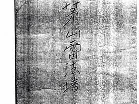 大显威灵《茅山雷法培法本》168页电子版