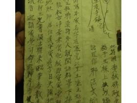 台湾闾山手抄法本224页电子版