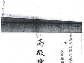 香港六壬神功学院《六壬仙師鄭元坤高級講義》14页电子版