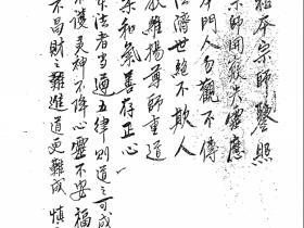 法无正邪《凤阳派符法》120页电子版