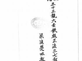 香港梁法楚吐教六壬铁板正法32页电子版