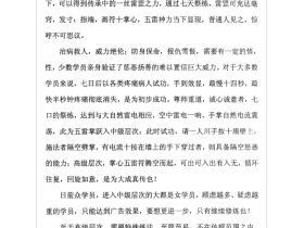 元医雷法出师(传人)班法本电子版(送初级班和提高班)共93页