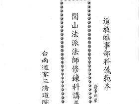 三清道院《闾山法派法师修炼科讲义》18页电子版
