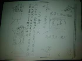 广东茂名华光传教法 40页华光派法本电子版