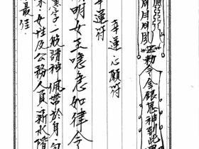 闾山内部授法《閭山林石頭》之二178页电子版