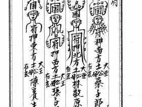 闾山内部授法《閭山林石頭》之三138页电子版