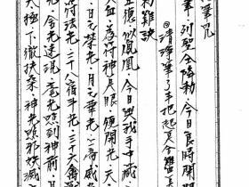 闾山内部授法《閭山林石頭》之四144页电子版