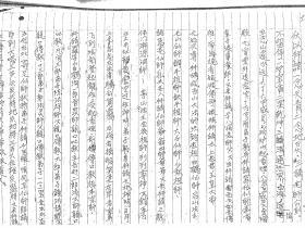 大显灵威《金英教法本》142页电子版