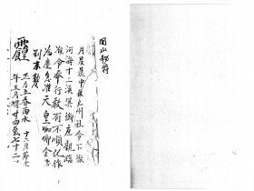 威灵显赫《閭山秘符法本》60面电子版