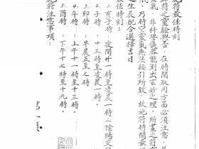 法无正邪《凤阳符法门专修》118页电子版