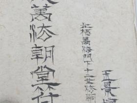 茅山真传万法朝堂符册41页电子版