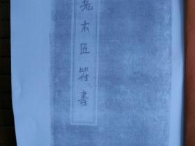 民间秘传符咒《老木匠符书》52页电子版