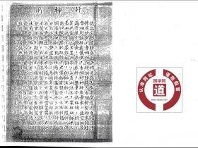 茅山葉法蓮法本108页电子版
