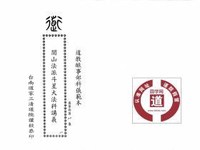 台湾三清道院《闾山法派斗星大法科讲义》52页电子版