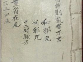 民间法脉《广东白莲法本》34面电子版