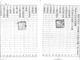 邱天相《道教法师班上乘符箓心法秘本》187页电子版