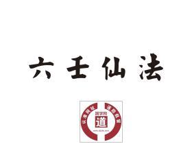 台湾罗法明极为难得的《六壬仙法》174页电子版