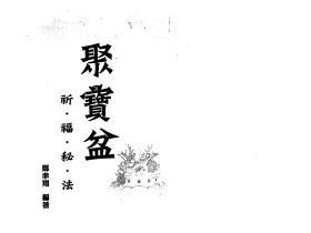 世上最灵验的招财秘法《聚宝盆祈福秘法》108页电子版