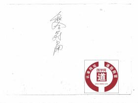六壬和合符咒法本23页电子版
