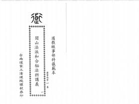 闾山法派合和秘法科讲义20页电子版