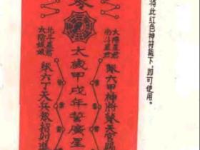 秘传神符秘法142页电子版