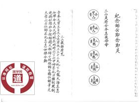 曾法妙《六壬三山教灵符全本 》110面电子版