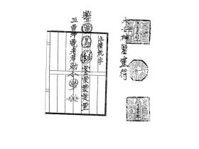 《六壬神醫靈符》47页电子版