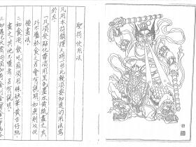 闾山法派《应元灵法符箓法卷》52面电子版