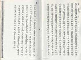 六壬-郭雲福法本118页电子版