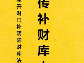 秘传补财库大法增补财库/开财门补阴阳财库法事催财术道法法本