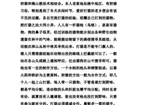 梅山民俗文化《梅山法术》69页电子版