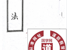 清道人道教法术必修之《水法》法本电子版