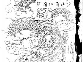 台湾昆仑精舍许道仁传《综合符咒初级中级高级讲义》三册法本电子版