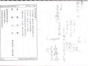 昆仑玄宗法术中心《许道仁仙符法传五册》电子版