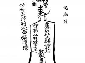 閭山濟世治病符鑑法本61页电子版