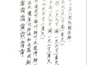 茅山真心教《起馆安壇法訣》17页电子版