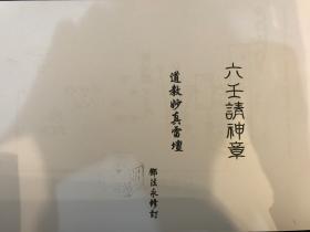 邓法永道教妙真雷坛《六壬请神章》32页电子版